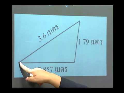 เฉลยข้อสอบ TME คณิตศาสตร์ ปี 2553 ชั้น ป.5 ข้อที่ 3