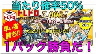 《デュエマ》当たり確率50%!トレドロ5000円くじを開封!!