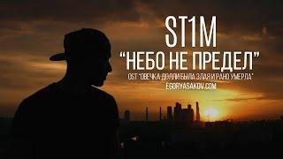 Смотреть клип St1M - Небо Не Предел