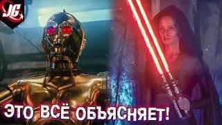 новые кадры объяснили ВСЁ! | Звёздные Войны 9 - Безумные теории