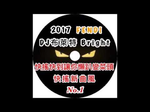 快搖快到讓你懶趴變菜頭《2017 DJ布萊特 Bright‧快搖新曲風》No.1