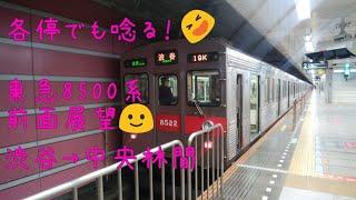 東急田園都市線 8500系各駅停車中央林間行き 渋谷→中央林間
