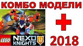 Лего Нексо Найтс 2017 Аарон и Мэйси комбо рыцарей Обзор. LEGO Nexo Knights 2018 наборы по мультику