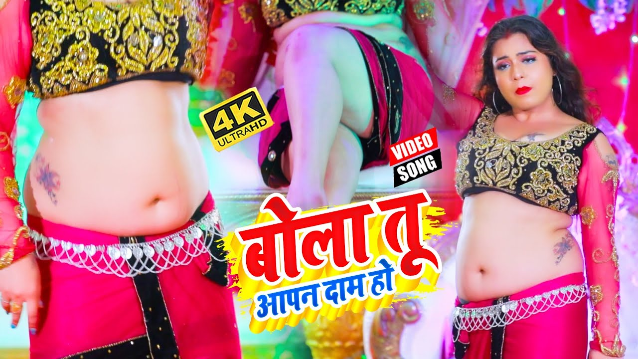 #VIDEO_SONG_2020 - बोला तु आपन दाम हो || Vikash Bhojpuriya, Kajal Goswami || Bola Tu Aapan Dam Ho