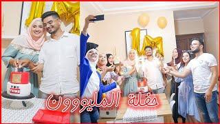 حفلة المليون مشترك على اليوتيوب🎂 | حسام و إكرام