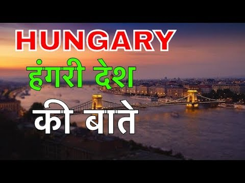 HUNGARY FACTS IN HINDI || किस्सिंग का रेकॉर्ड है || HUNGARY IN HINDI || HUNGARY CULTURE & LIFESTYLE