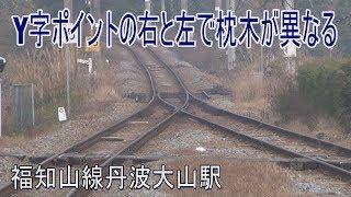 【駅に行って来た】福知山線丹波大山駅は大きなY字ポイントのある駅