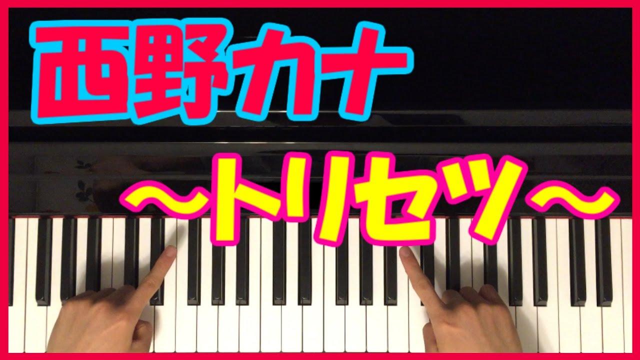 西野カナ/トリセツ 【初心者 ピアノ講座】 映画\u201cヒロイン失格\u201d主題歌