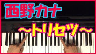 西野カナ/トリセツ 【初心者 ピアノ講座】 Piano Tutorial 西野カナ『ト...