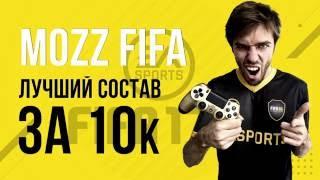 Способы заработка монет FIFA 17