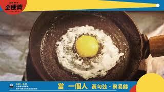 2019 第41屆金穗獎影展|一般組動畫片入圍片花