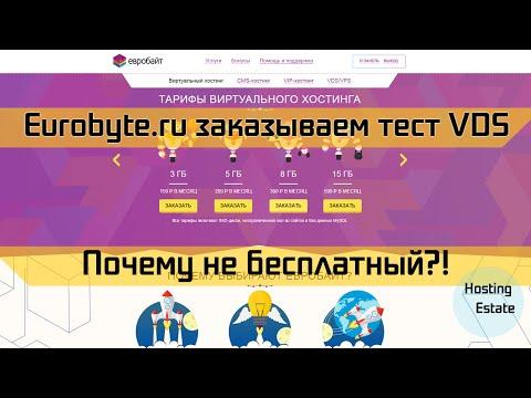 Eurobyte.ru / Заказываем тест VDS сервера. Эй почему не бесплатный?!