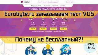 Eurobyte.ru / Заказываем тест VDS сервера. Эй почему не бесплатный?!(Как убедиться в качестве хостинга? Заказать бесплатный тестовый VDS и убедиться самому! Закажем сервер вмест..., 2016-04-05T23:34:30.000Z)