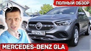 Mercedes-Benz GLA 2020 | Полный обзор | Мерседес ГЛА 2020 | Комплектации и цены