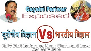 सनातन धर्म अंधविश्वास?5 Rajiv Dixit explaining difference b/w European science and Indian Science