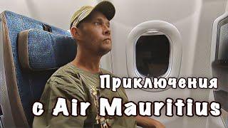 Маврикий - непредвиденная остановка Неприятный опыт с Air Mauritius.