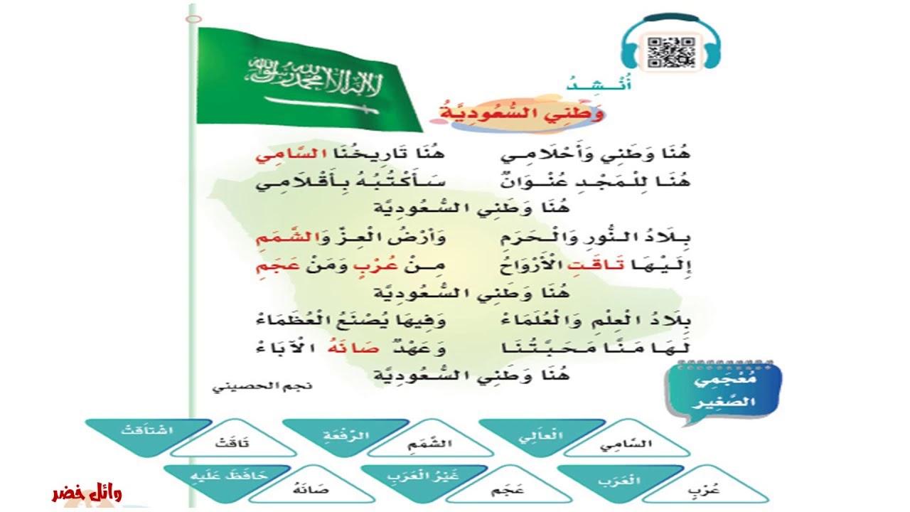 نشيد وطني السعودية الصف الثاني الابتدائي المنهج السعودي الجديد 1441هـ Youtube