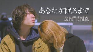 ANTENA「あなたが眠るまで」Music Video