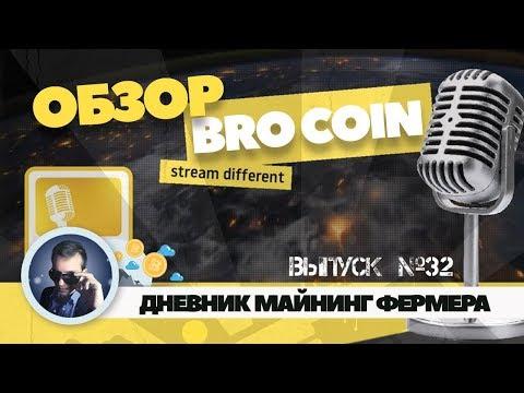 новая криптовалюта bro