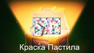 НОВАЯ АНИМИРОВАННАЯ КРАСКА! / ОТКРЫТИЕ КОНТЕЙНЕРОВ и БАТАРЕЙКИ | ТАНКИ ОНЛАЙН