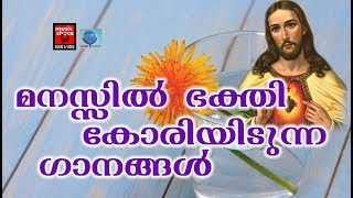 Albhuthangal # Christian Devotional Songs Malayalam 2019 # Hits Of Joseph Mathew Padinjarethara