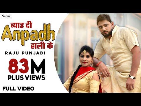 Byah Di Anpadh Hali Ke | Raj Mawer Raju Punjabi | Pardeep Boora Pooja HoodaNew Haryanvi Songs 2018