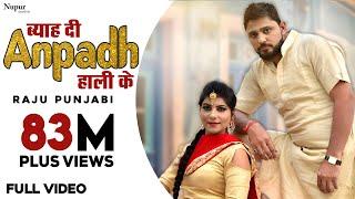 Byah Di Anpadh Hali Ke | Raj Mawer Raju Punjabi | Pardeep Boora Pooja Hooda  New Haryanvi Songs 2018