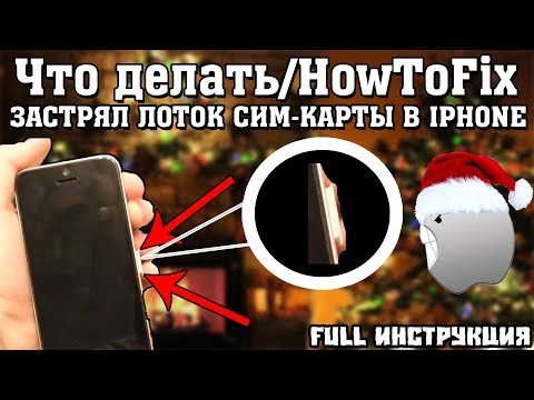 Что делать/HowToFix - застрял лоток сим-карты в IPhone