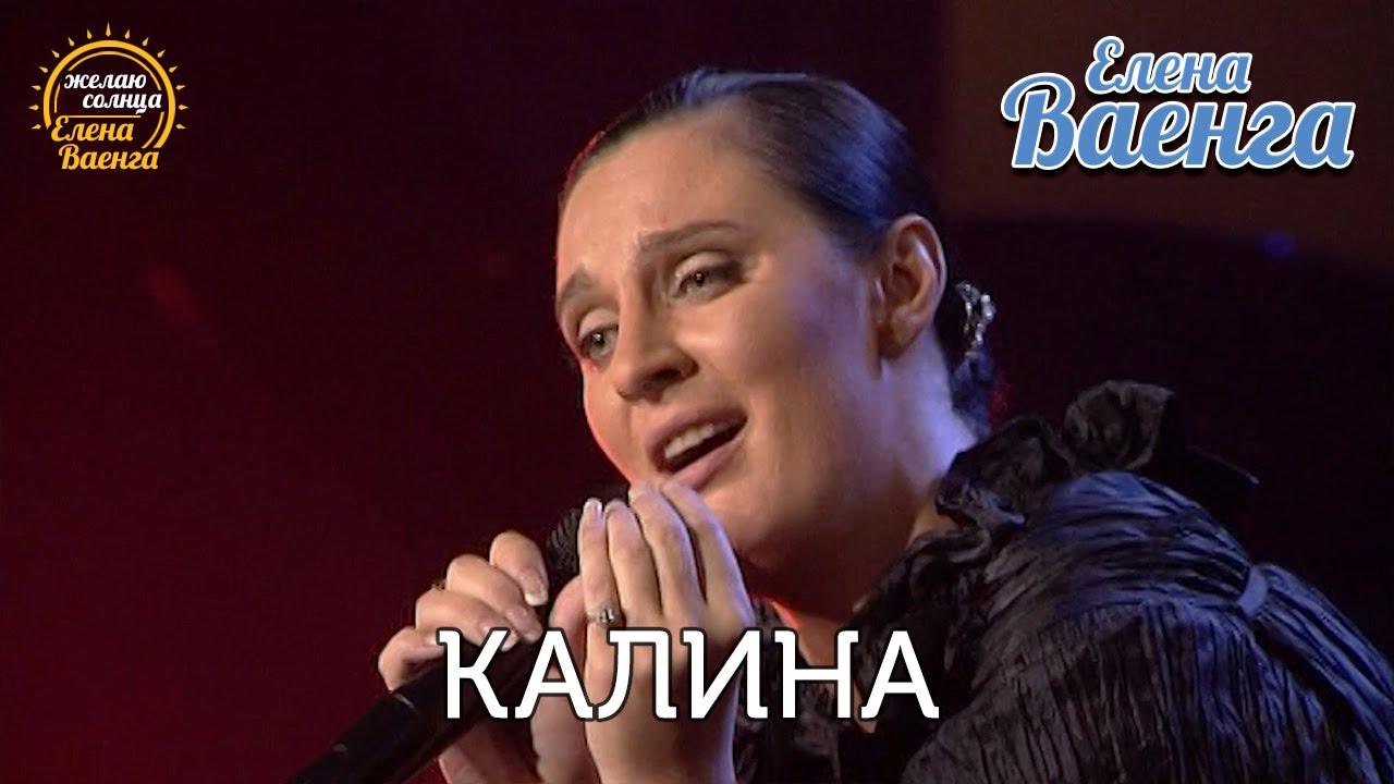 """Елена Ваенга — Калина — концерт """"Желаю солнца"""" HD"""