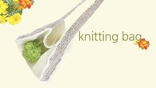 니팅가방 knitting bag⭐️ 대바늘 뜨기 초보도…