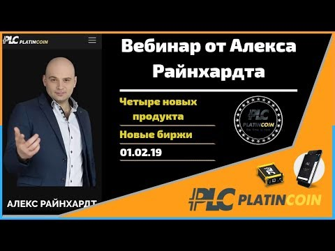 PLATINCOIN Вебинар от Алекса Райнхардта горячие новинки ПЛАТИНКОИН !!! 01 02 2019