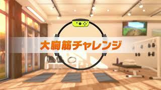 【RFA】大胸筋チャレンジ 151回 (世界ランク23位 S+) - [リングフィットアドベンチャー]