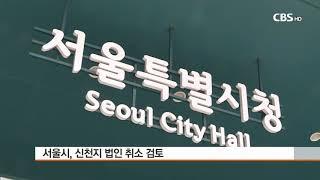 [CBS 뉴스] 서울시, 신천지 법인 취소 검토