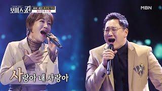정수연X더원, ♨폭발적인 가창력♨의 역대급 콜라보 무대! '사랑아' (소름주의)