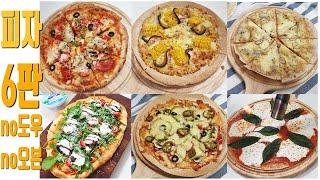 피자 6종류(또띠아, 냉동생지를 팬에 구워) 집에서 한…