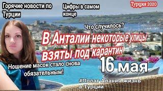 Турция 2020 16 мая Polat Alanya жизнь в Турции Блогер Катерина Алания