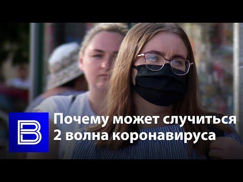 Почему в Воронеже может случиться 2 волна коронавируса