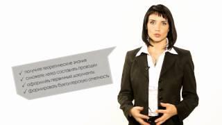 Бухгалтерский учёт.mp4