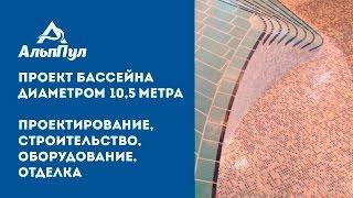 Строительство бассейна под ключ - диаметр 10,5 метра. Проектирование, строительство, отделка(, 2017-03-15T07:43:06.000Z)