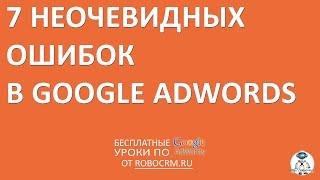 Урок 36: 7 неочевидных ошибок в Google.Adwords(Бесплатный курс по Google.Adwords + другие курсы! Урок 36: 7 неочевидных ошибок в Google.Adwords Подписывайтесь: http://www.youtube...., 2015-01-24T13:44:45.000Z)