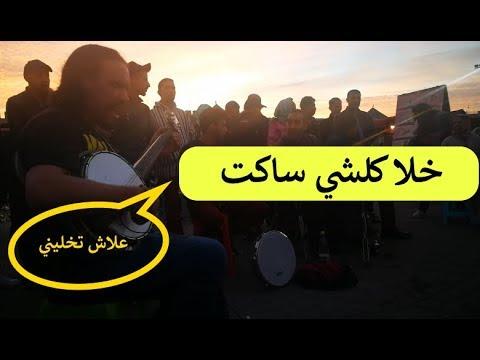 Rsami Mp3 رسامي Télécharger لمشاهب Lemchaheb