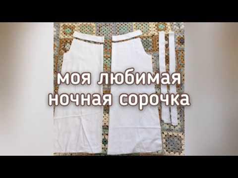 Как сшить ночную рубашку своими руками для начинающих выкройки