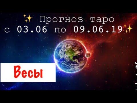 Весы гороскоп на неделю с 03.06 по 09.06.19 _ Таро прогноз