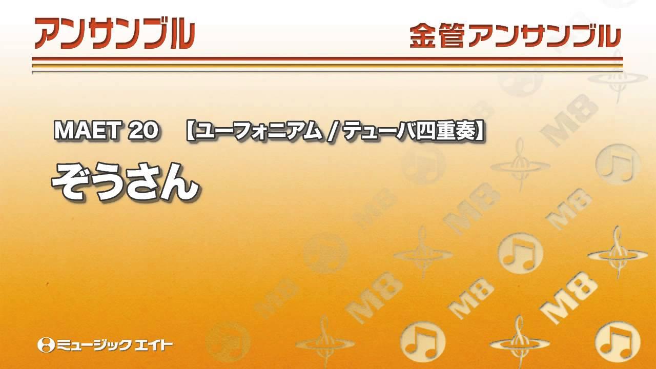 《ユーフォニアム/テューバアンサンブル》ぞうさん(長野市民吹奏楽団)