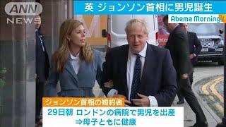英ジョンソン首相に男の子誕生(20/04/29)