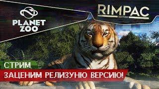 Planet Zoo _ Вышла! Давайте посмотрим!