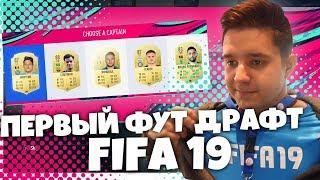 ПЕРВЫЙ ФУТ ДРАФТ FIFA 19 + НАГРАДЫ в режиме «DIVISION RIVALS»