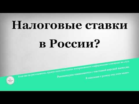 Налоговые ставки в России