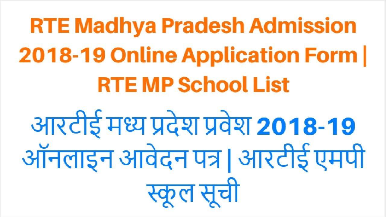 RTE Madhya Pradesh Online Application Form - RTE MP School List