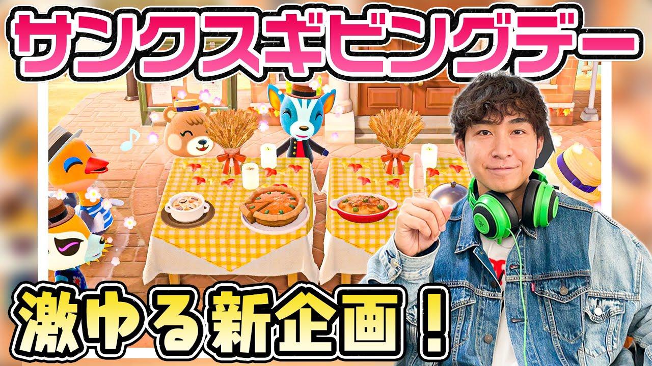 【あつ森】サンクスギビングデーイベントを初1人実況!